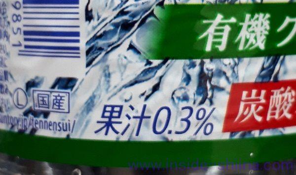 サントリー 天然水 スパークリング グレープフルーツは果汁0.3%