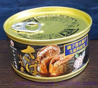 さば味噌煮(缶詰)