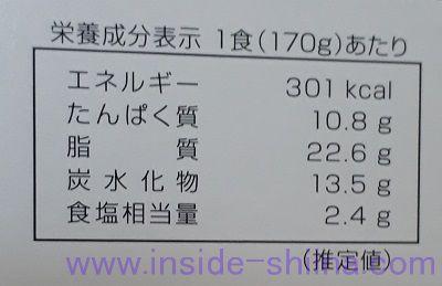 バラ先軟骨のバターポークマサラ(カルディ) カロリー、糖質
