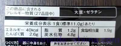 京懐石豆腐(マルコメ) カロリー、糖質