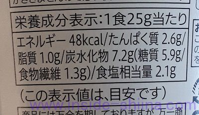 シャッキリ長ねぎ(セブン) カロリー、糖質