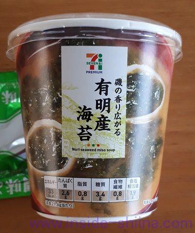 有明産海苔(セブン)