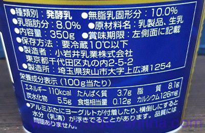 小岩井 プレミアムクリームヨーグルトグルメファン カロリー、糖質