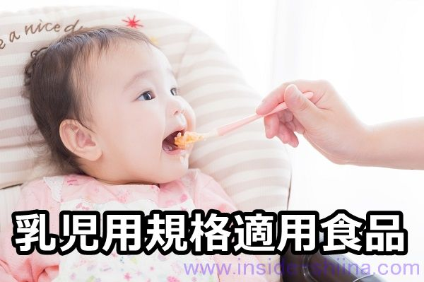 乳児用規格適用食品とは