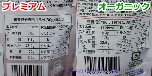 プレミアムとオーガニックピュアオートミールのカロリー 糖質 脂質の違い