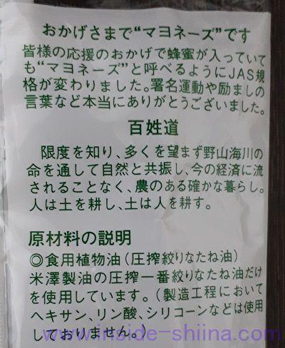 ななくさの郷 松田のマヨネーズ辛口 JAS規格