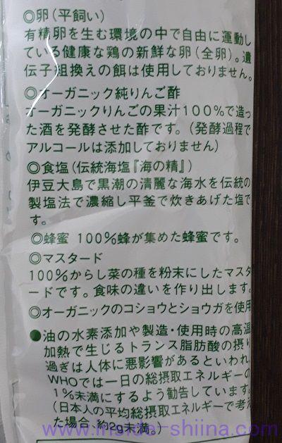 ななくさの郷 松田のマヨネーズ辛口 拘りの原材料