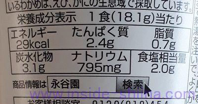 あさげ(永谷園) カロリー、糖質