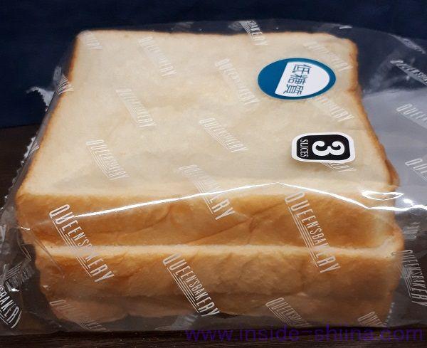 クイーンズベーカリー 低糖質食パン 半斤
