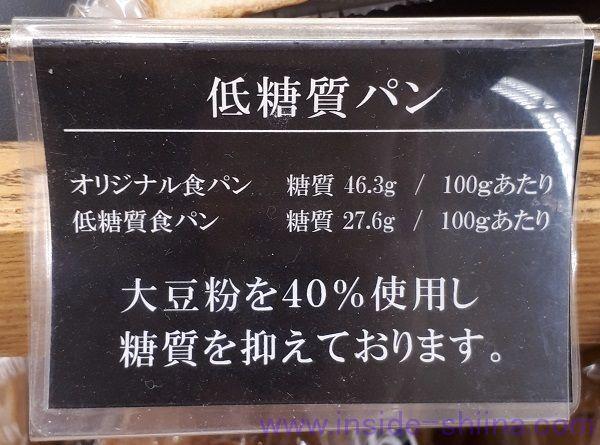 クイーンズベーカリー 低糖質食パン 大豆紛