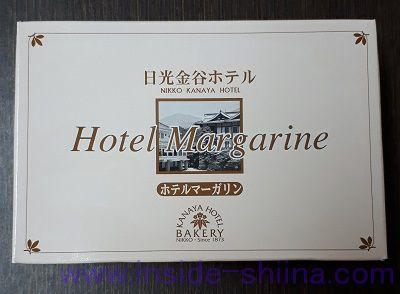 日光金谷ホテル ホテルマーガリン