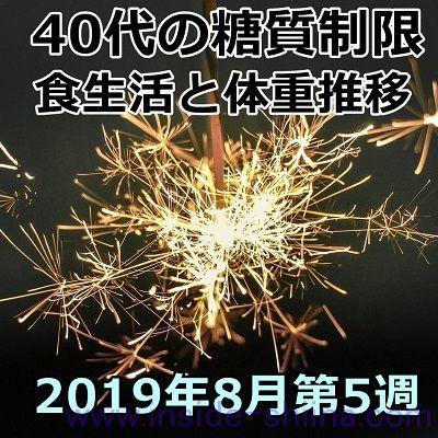 40代の糖質制限2019年8月第5週