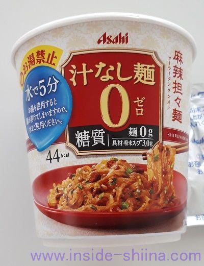 汁なし麺0 麻辣担々麺