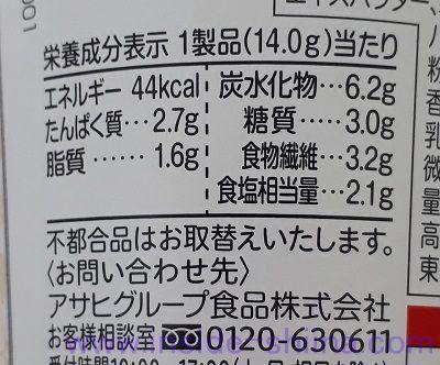 汁なし麺0 麻辣担々麺 カロリー 糖質