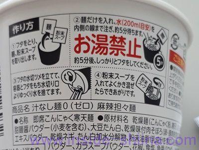 汁なし麺0 麻辣担々麺 水で戻す