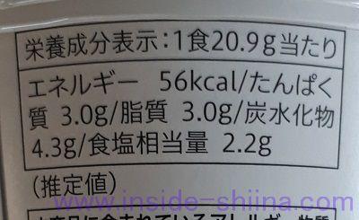 香り高いスープのほうれん草とたまご(セブン) カロリー 糖質