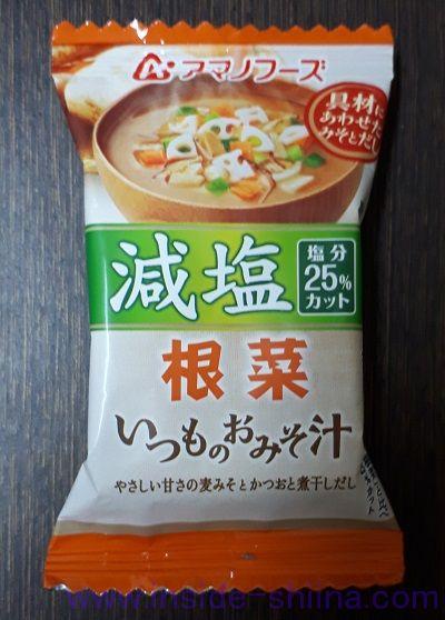 減塩いつものおみそ汁根菜(アマノフーズ)