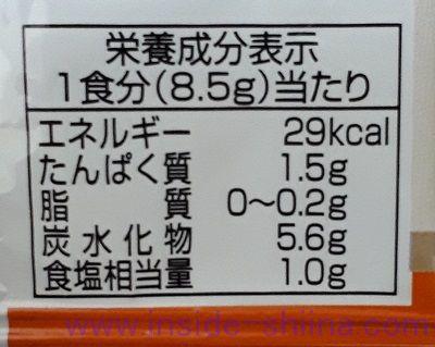 減塩いつものおみそ汁根菜(アマノフーズ) カロリー 糖質