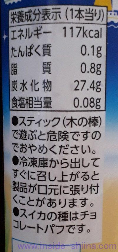 BIG スイカバー(ロッテ) カロリー 糖質