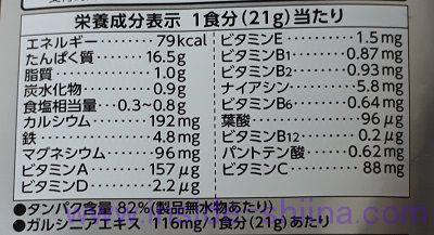 明治 ザバス ウェイトダウン チョコレート風味 カロリー 糖質
