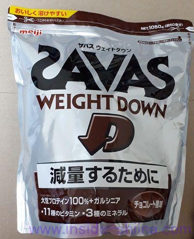 ザバス ウェイトダウン チョコレート風味 糖質 飲み方