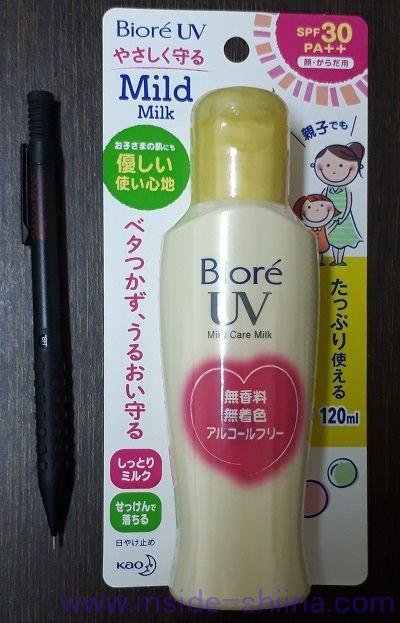 40代 男性 おすすめの日焼け止め「ビオレ UV マイルドケアミルク SPF30/PA++」