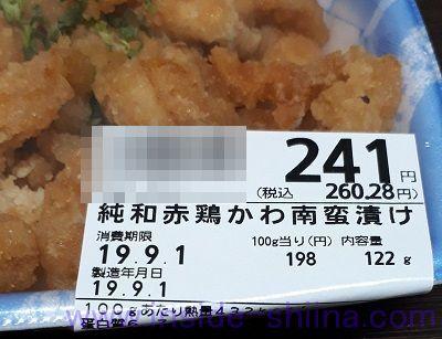 純和赤鶏かわ南蛮漬け 値段
