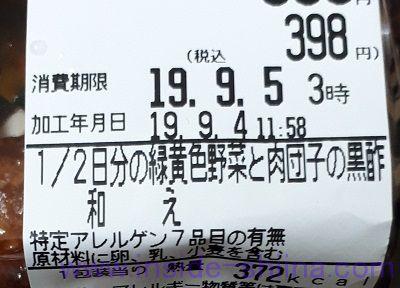 1/2日分の緑黄色野菜と肉団子の黒酢和え 値段
