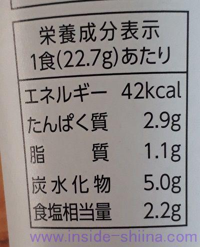 長ねぎ(ファミマ) カロリー 糖質