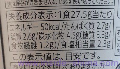 ごろっと揚げなす(セブン) カロリー 糖質