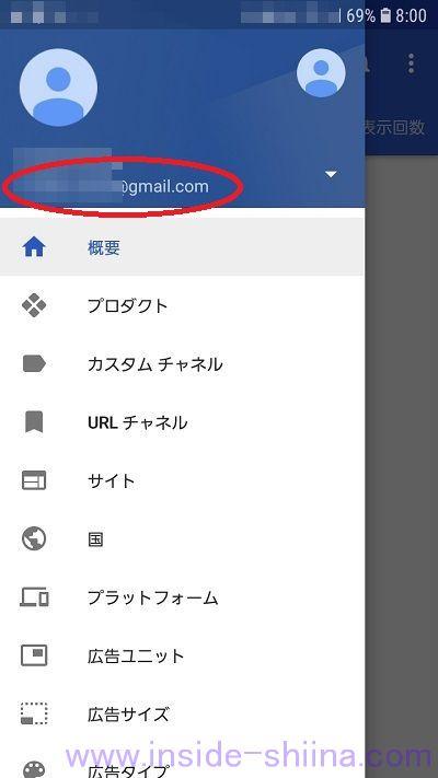 Google AdSense アカウント確認