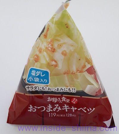 おつまみキャベツ(ファミマ)