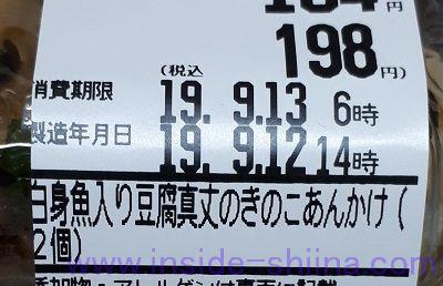 白身魚入り豆腐真丈のきのこあんかけ(2個) 値段