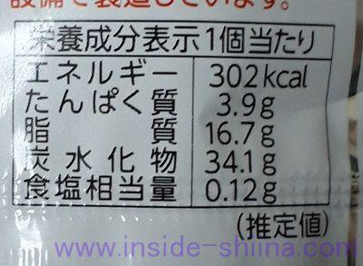 チョコモナカジャンボ(森永製菓) カロリー 糖質
