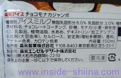 チョコモナカジャンボ(森永製菓)アイスミルク