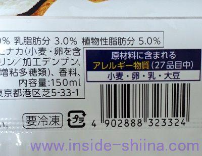 チョコモナカジャンボ(森永製菓)原材料