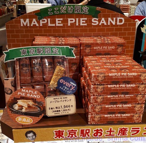 メープルマニア 東京駅グランスタ店限定 メープルパイサンド 価格