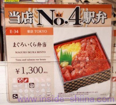 売上No.4:日本ばし大増 まぐろいくら弁当(税込:1,300円)