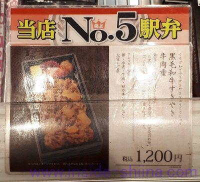 売上No.5:松川弁当店 黒毛和牛すきやき牛肉重(税込1,200円)