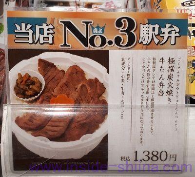 売上No.3:こばやし 極撰炭火焼き牛たん弁当(税込1,380円)