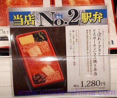 売上No.2:吉田屋 こぼれイクラととろサーモンハラス焼き弁当(税込1,280円)