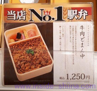 売上No.1:新杵屋 牛肉どまん中(税込1,250円)