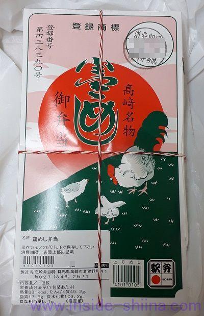 駅弁 鶏めし カロリー 糖質 東京駅
