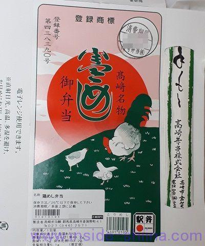日本三大鶏飯駅弁 駅弁 鶏めし 掛け紙