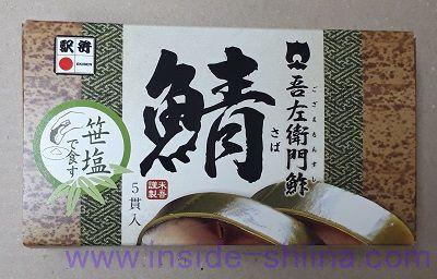 米吾 吾左衛門鮓 鯖 米子 東京駅 値段 カロリー 糖質