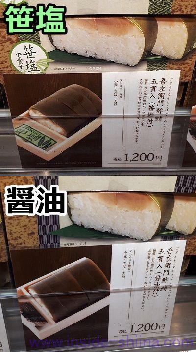 吾左衛門鮓 鯖 笹塩と醤油