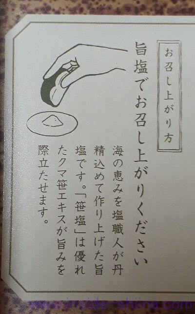 吾左衛門鮓 鯖 笹塩と食べ方について