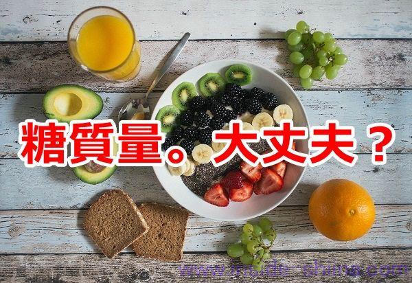 糖質制限 果物 おすすめ 食べ方