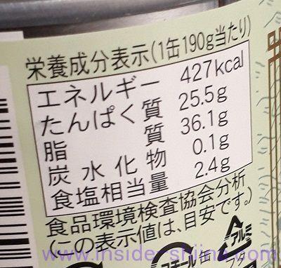 寒さば(高木商店) カロリー 糖質