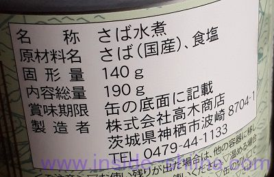寒さば(高木商店) 原材料